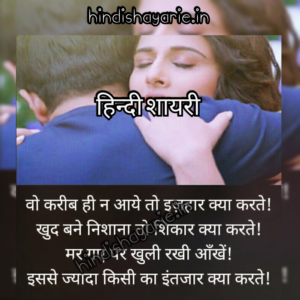 hindi shayari, miss you shyari, love shayari