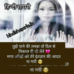 hindi shayari, sad shayari, love shayari, miss you shayari