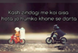 hindi shayari, two line hindi shayari