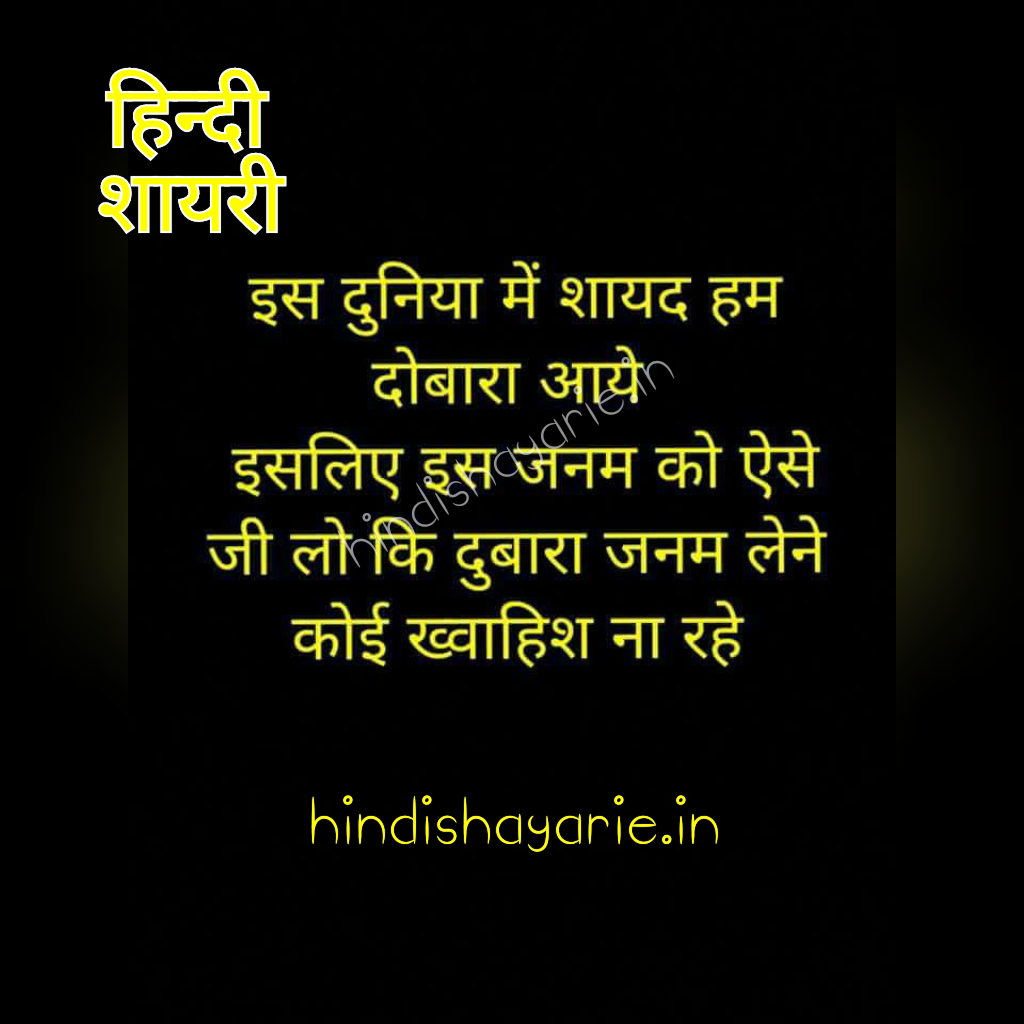 motivational shayari, hindi shayari