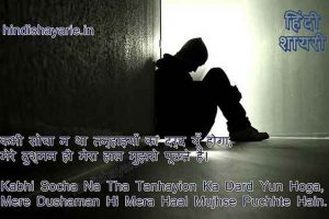 alone shayari, sad shayari, dard shayari, hindi shayari, emotional shayari, two line shayari, two line hindi shayri