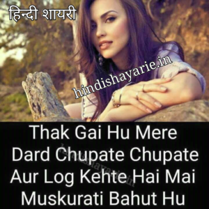 dard shayari, dard shayari in english font, sad shayari, sad shayari in english font, hindi shayari