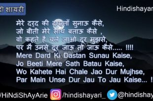 dard shayari, sad shayari, dard quotes, sad quotes, dard sms, sad sms, emotional shayari, hindi shayari