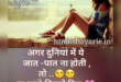 emotional shayari, emotional shayari in english font, dard shayari, sad shayari, hindi shayari