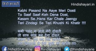dosti shayari, friendship shayari, heart touching sms, hindi shayari, zindagi shayari