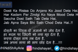 dosti shayari, friendship shayari, heart touching shayari, hindi shayari, emotional shayari, dosti sms, friendship sms