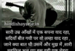 yaad shayari, yaad shayari in hindi, yaad sms in hindi, yaad sms, miss you shayari in hindi, miss you shayari, hindi shayari, sad shayari, sad shayari in hindi