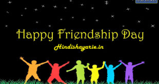 Happy Friendship Day Shayari in Hindi, Friendship Day Sms, Quotes, Status in Hindi