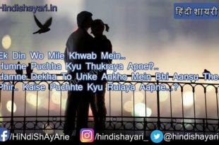 love quotes, love shayari in hindi, pyar shayari, ishq status, pyar messages, heart touching emotional hindi shayari