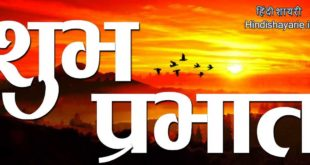 Good Morning Hindi Shayari, Quotes, Messages, SMS and Wishes | Shubh Prabhat