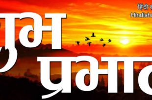 shubh prabhat images