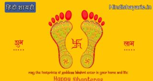 Happy Dhanteras Shayari, SMS, Wishes Quotes And Messages