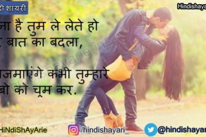 romantic love shayari in hindi, ishq shayari, mohabbat shayari