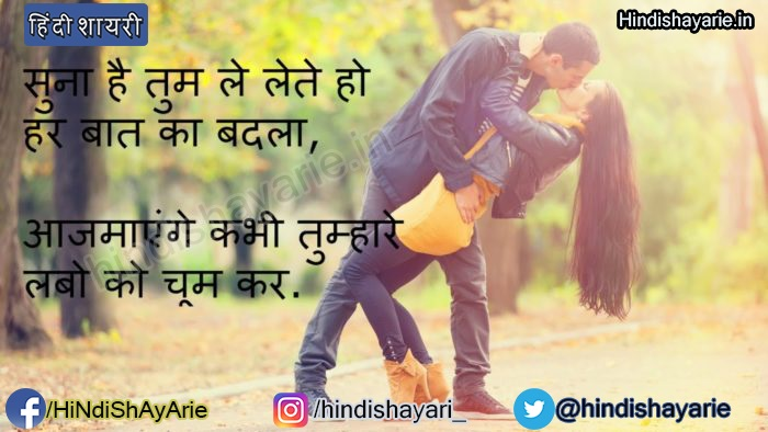 romantic love shayari in hindi, ishq shayari, mohabbat shayarie
