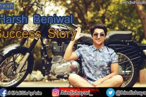 Harsh Beniwal Success Story in Hindi