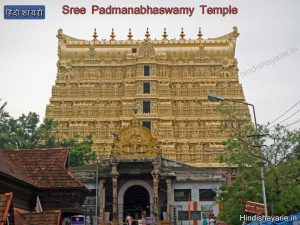 Padmanabhaswamy Temple Secrets in Hindi, History, Intresting Facts About Padmanabhaswamy Temple