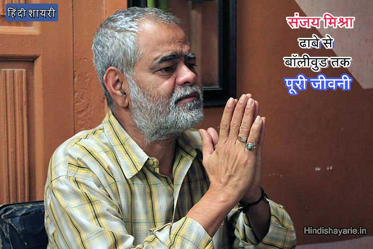 sanjay mishra success story in hindi, biography in hindi