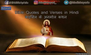 Bible Quotes in Hindi