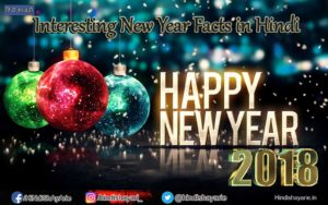 Interesting New Year Facts in Hindi, Amazing Facts