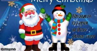 Merry Christmas Intersting Facts In Hindi