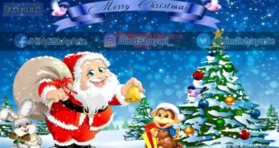 Happy Christmas Shayari, SMS, Quotes, Messages, Status, Wishes in Hindi & English