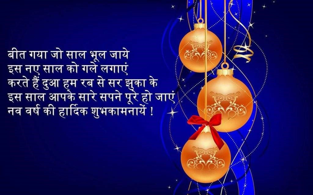Happy New Year Message In Hindi 25