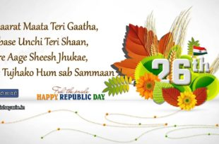 Happy Republic Day, Republic Day Hindi Shayari, Republic Day Facebook Status