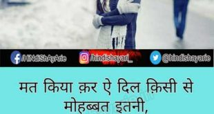 Love Shayari SMS Quotes Messages in Hindi Hindishayari.in