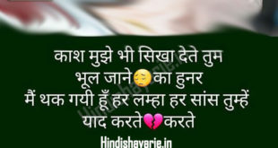 Sad SMS, Dard Hindi Shayari, Dard Bhare Messages, Sad Hindi Whatsapp Status