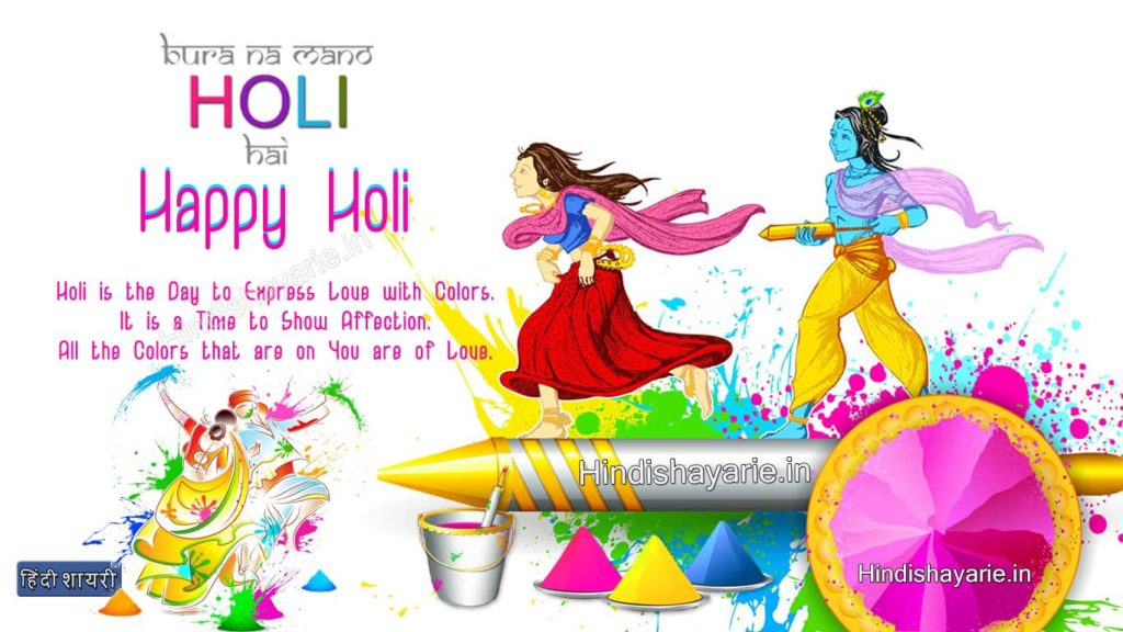 Happy Holi Quotes, Happy Holi Wishes