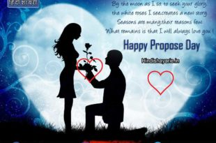 Happy Propose Day Shayari in Hindi, Propose Day Wishes, Propose Day Quotes, Propose Day Hindi SMS
