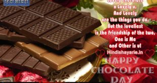 Happy Chocolate Day Hindi Quotes, Happy Chocolate Day Hindi Wishes, Happy Chocolate Day Hindi English SMS, Happy Chocolate Day Hindi Shayari, Happy Chocolate Day Hindi Quotes, Happy Chocolate Day Hindi Wishes, Happy Chocolate Day Hindi English SMS, Happy Chocolate Day Facebook Status