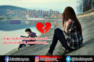 Heart Touching Sad Love Story in Hindi