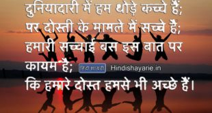 Dosti Hindi Shayari, Friendship FB SMS Status