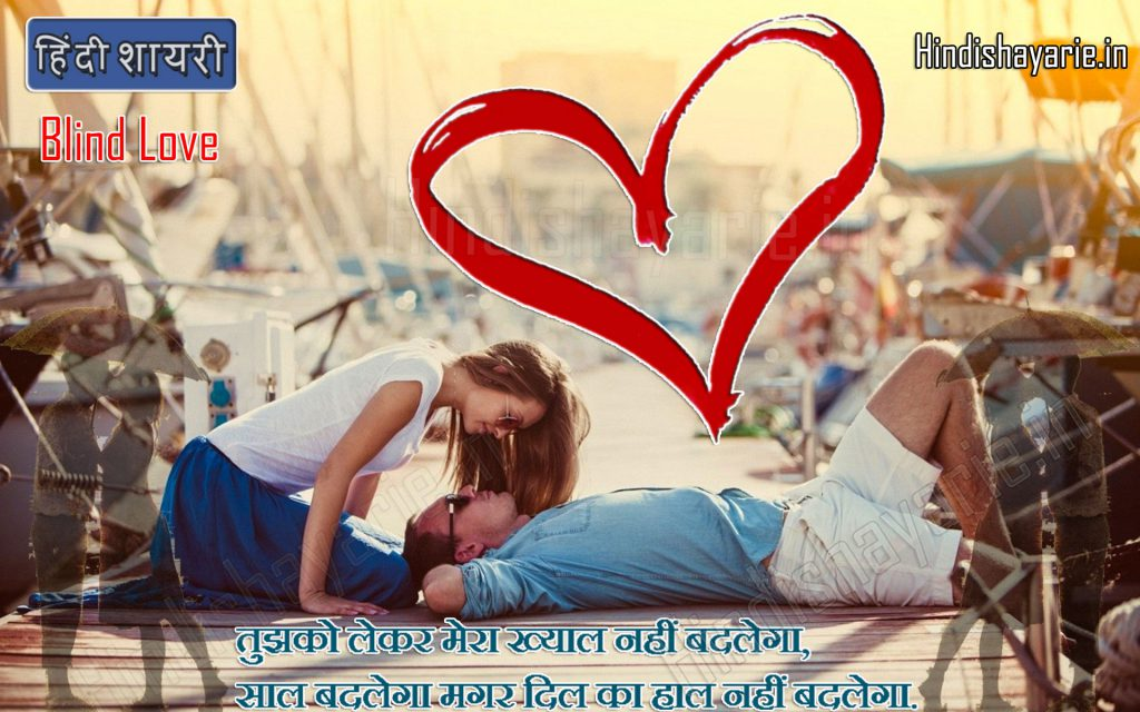 True Love Story in Hindi, Love Story in Hindi