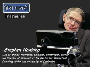 Stephen Hawking quotes in hindi & english, Stephen Hawking hindi quotes