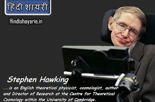 Stephen Hawking Quotes in Hindi & English Interesting Facts