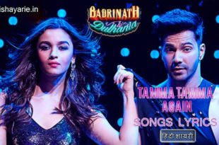 Tamma Tamma Again Hindi & English lyrics, Tamma Tamma Again Song Lyrics In English, Tamma tamma loge Song Lines, Tamma tamma loge Song Text, तम्मा तम्मा लोगे Song Lyrics, तम्मा तम्मा लोगे Song Lyrics In Hindi, तम्मा तम्मा लोगे Song Lyrics In Hindi Meaning