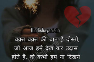 Alone Shayari, Sad Shayari, Dard SMS, Sad FB Sms