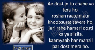 Friendship Shayari in Hindi, FB Hindi Status, Dosti Hindi SMS