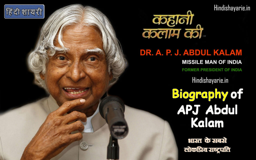 A P J Abdul Kalam Biography In Hindi, Histroy, Story