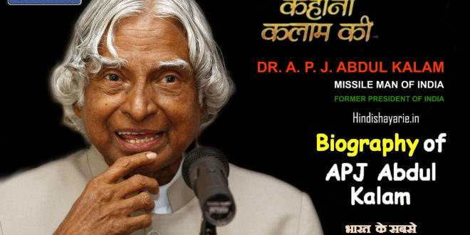 A. P. J. Abdul Kalam Biography, Inspirational Story In Hindi