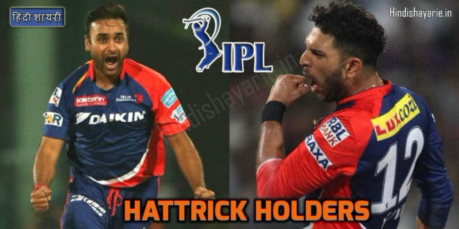 Full List of IPL Hat-Tricks, Most Hat Tricks in IPL History