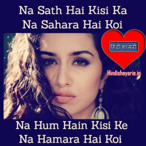 Dard Hindi Shayari, Sad FB SMS