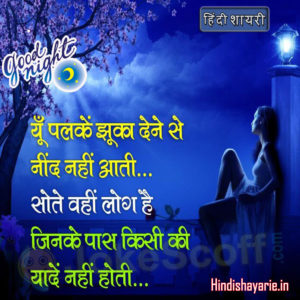 Good Night Hindi Shayari, Sad Facebook Status, Emotional Whatsapp Hindi SMS