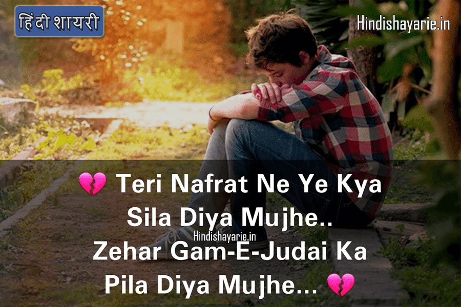 Sad Dard Pyar Shayari in Hindi