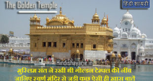 Interesting Facts About Golden Temple in Hindi