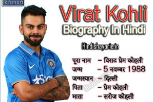 VIRAT KOHLI BIOGRAPHY IN HINDI, SUCCESS STORY