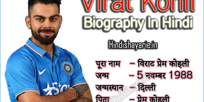 Virat Kohli Biography in Hindi, Success Story, Height, Weight, Age, Wife