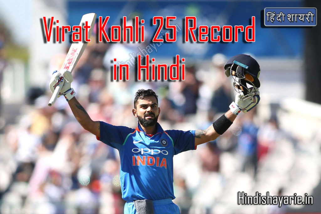Virat Kohli 25 Records in Hindi